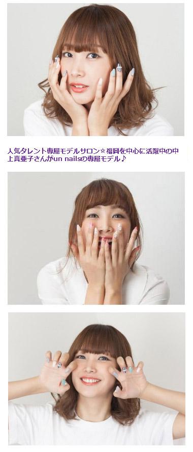中上真亜子さんがモデル 何種類もヘアメイクイメージを変えてもらって感激でした