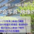 医院ホームページ写真と学会スチル撮影 - UMデザイン