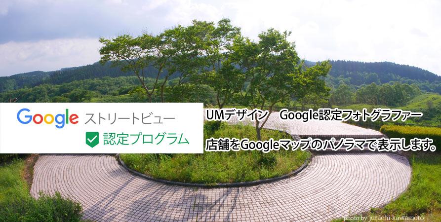 Googleマップ店内に入ってウォークスルーでビューンと動く