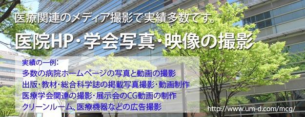 医院ホームページの写真と学会イベントのスチル撮影 - UMデザイン