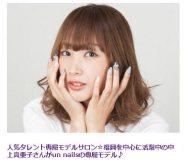 ネイルヘアメイクモデルは中上真亜子さん 何種類もヘアメイクイメージを変えてもらって感激でした
